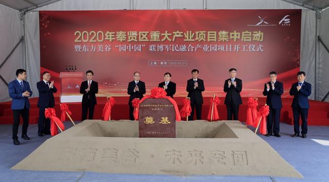 「文汇网」奉贤区84个重大产业项目集中启动,总投资额达145亿元
