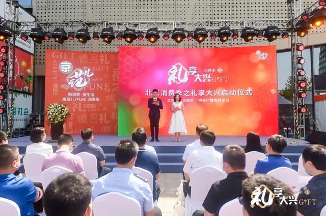 北京日报客户端■大兴发放500万元餐饮券,五重好礼点燃消费激情