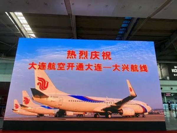 「光明网」首航成功!大连航空新增大连—北京大兴航线