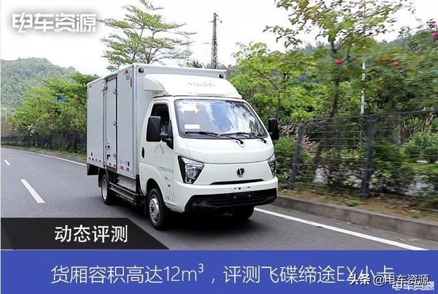 「汽车大咖」货厢容积高达12m3,评测飞碟缔途EX小卡