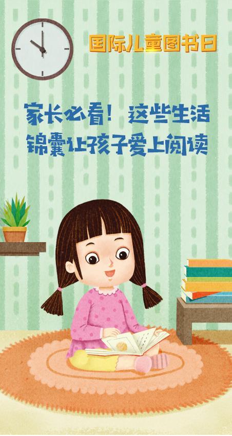 【新华网客户端】家长必看!这些生活锦囊让孩子爱上阅读