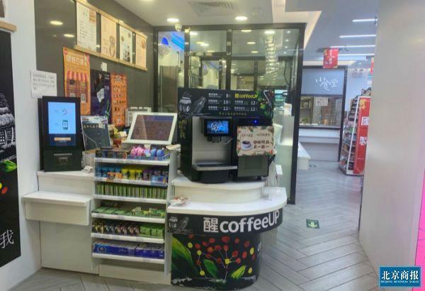 「北京商报」瑞幸的平价市场 便利店咖啡接得住吗?