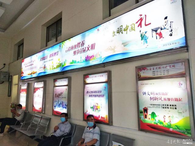 『家有汽车』济宁汽车总站公益广告换新颜,候乘环境更温馨