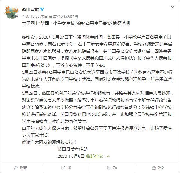 """观察者网陕西蓝田通报""""小学女生校内遭4名男生侵害"""""""