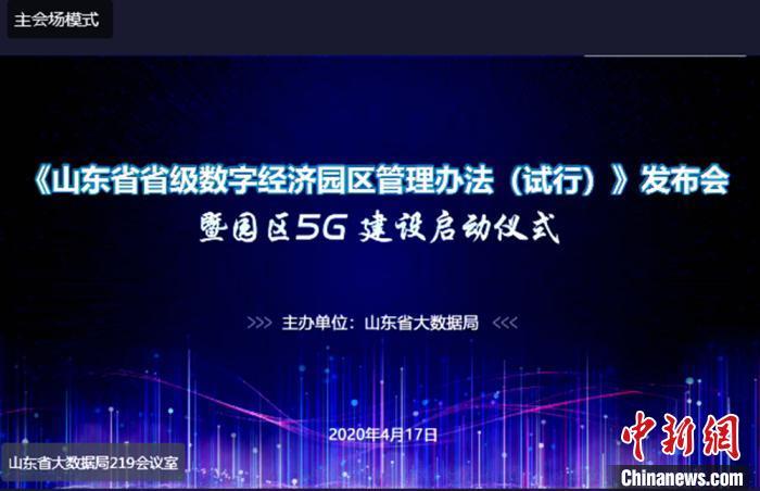 「中国新闻网客户端」山东出台首个省级数字经济园区管理办法