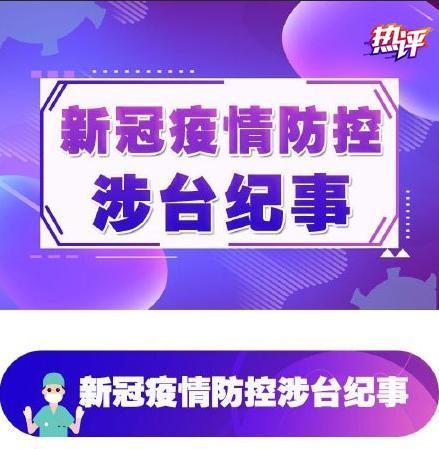 """央视新闻客户端热评两岸丨这份横跨五个月的""""纪事"""",让那些来自台湾的谎言不攻自破"""