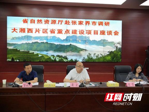 红网省自然资源厅赴张家界市调研大湘西片区省重点项目建设