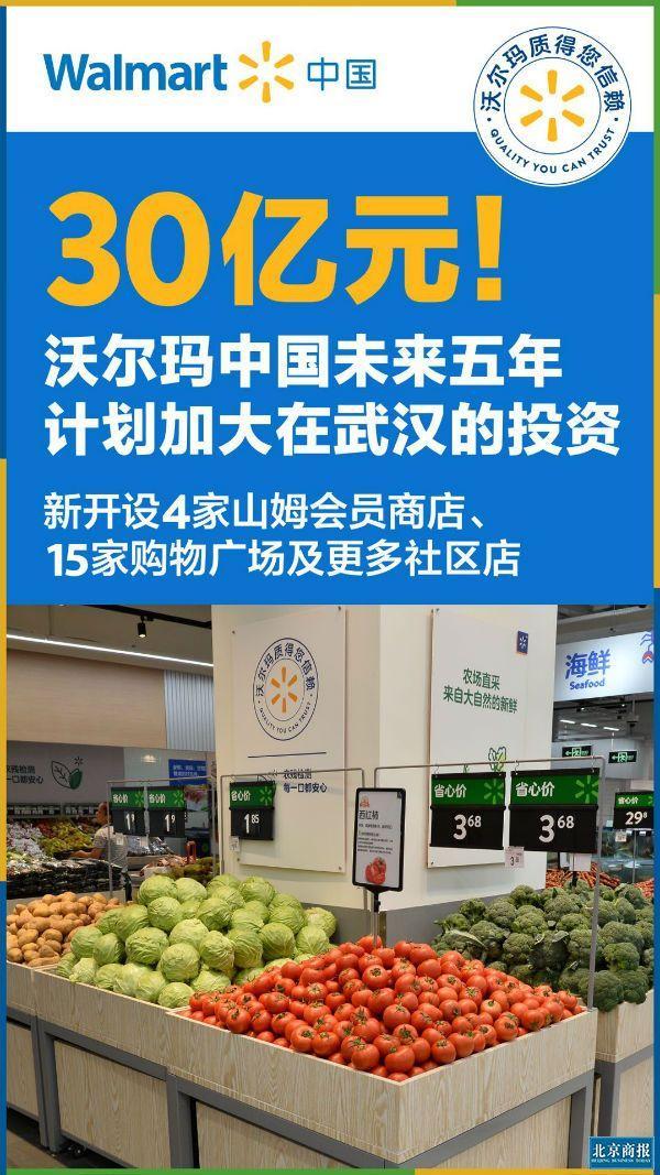 『北京商报』沃尔玛加仓华中市场 五年内在武汉投30亿铺社区店