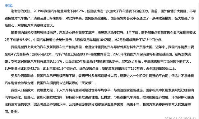 #北京商报#商务部:农村居民家庭汽车拥有量增长15.5%,已连续5年明显高于城镇的增长水平