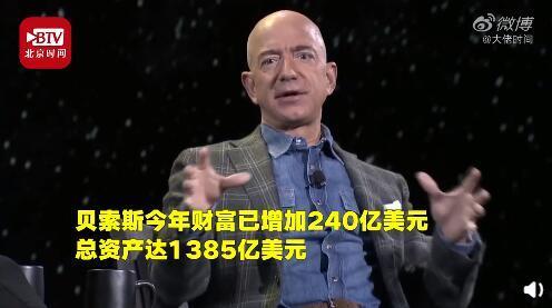 中国经济周刊@富有的人变得更加富有?贝索斯今年财富增加近1700亿,总资产近万亿