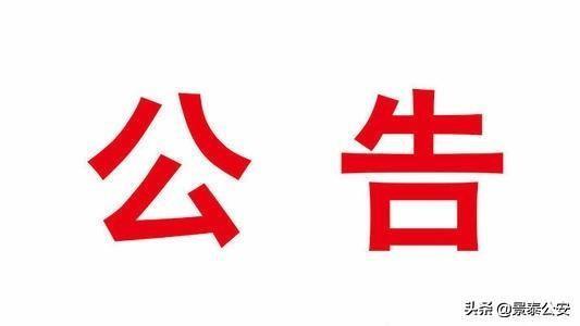 『蛋蛋懂车』景泰县测速点段公告