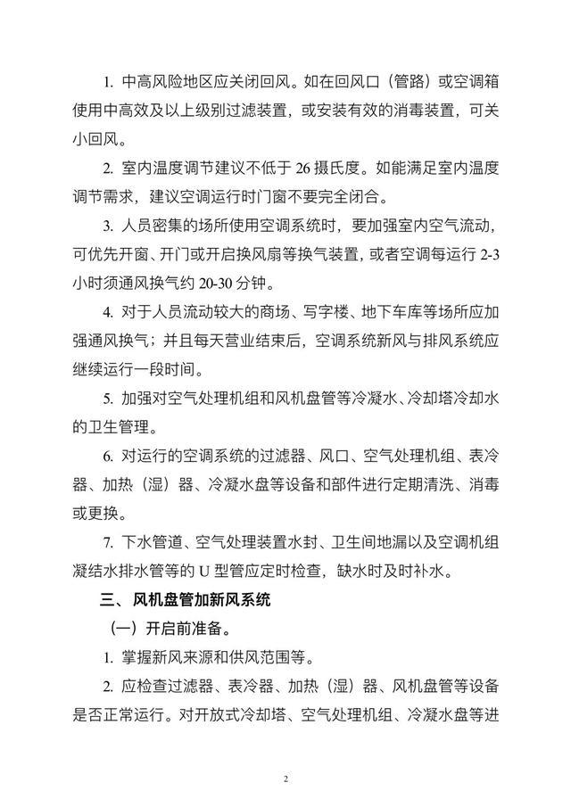 广州日报低风险地区如何戴口罩?夏季如何安全使用空调?国家卫健委最新指引