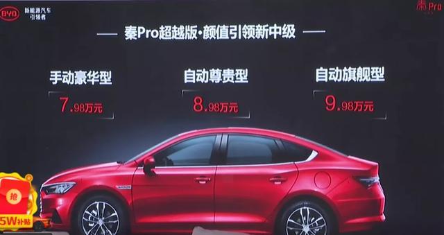 乘车御剑:NFC可以当车钥匙用,7.98万起,秦Pro超越版是你的菜吗?