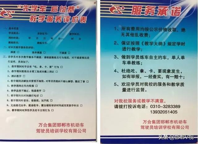 「汽车资讯」邯郸交通推出先学车后付费