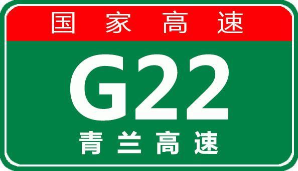 汽车资讯@【事故首发】5月27日04:35G22青兰高速谗柳段事故处置进展