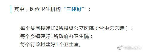 【光明网】重庆今年内每个贫困县将至少有一所二甲医院