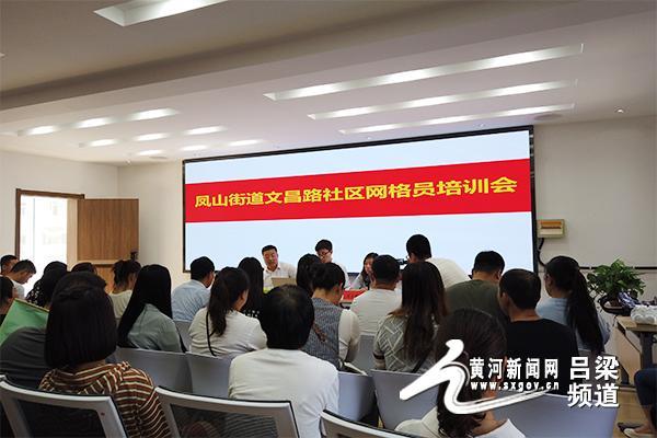 黄河新闻网吕梁频道离石区首批社区网格员进行岗前培训