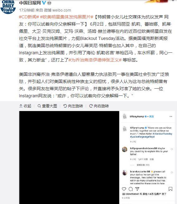 环球网特朗普小女儿社交媒体为抗议发声 网友:你可以试着向你父亲解释一下