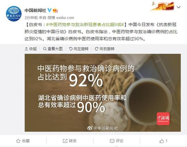 环球网白皮书:中医药物参与救治新冠患者占比超9成