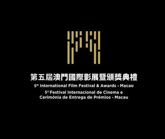 澳门国际影展12月初举行 主办方盼观众重返影院|东北网