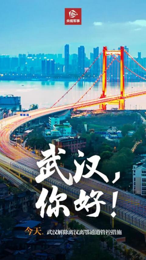 """#中青在线#谢谢你,""""迷彩车队""""!守住了武汉的""""运输生命线"""""""