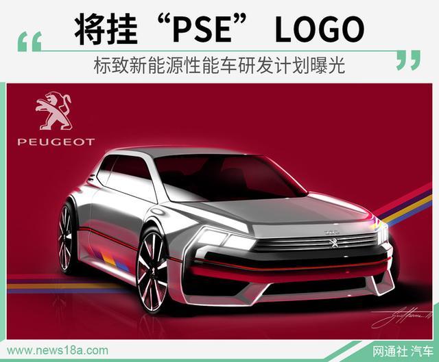 『阿虎汽车』标致新能源性能车研发计划曝光 508 Sport Engineered领衔