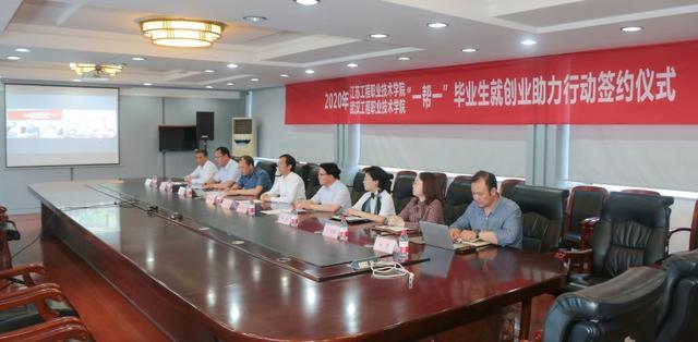 全国党媒信息公共平台帮助毕业生就业创业 江苏工院与武汉工院签署对口帮扶协议