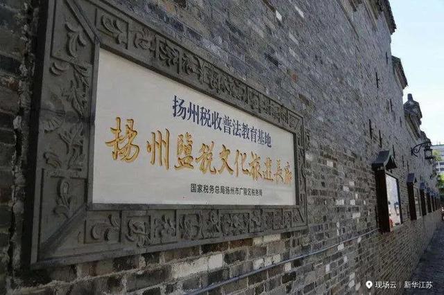 """在途上▲「普法」穿行古城扬州""""盐税""""文化长廊,一""""廊""""阅尽千年史"""