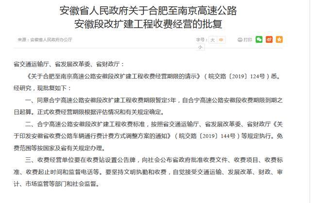 #蛋蛋懂车#合肥至南京高速公路安徽段改扩建工程收费经营获批复