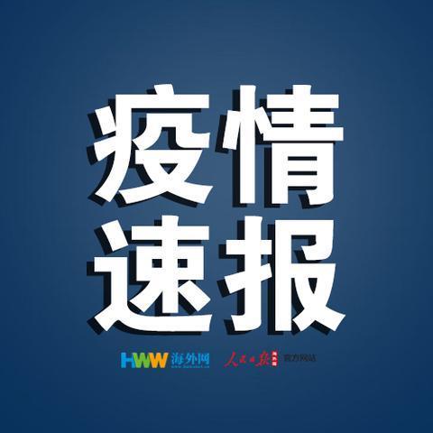 「人民日报海外网」香港新增32例新冠肺炎确诊病例 累计病例超700