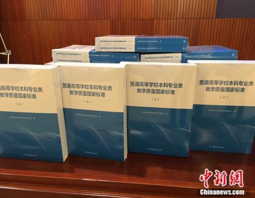 教育部发布《普通高等学校本科专业类教学质量国家标准》