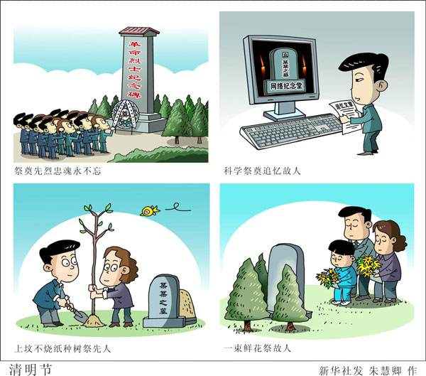 """清明假期出游做足三门""""功课"""" 安全休闲两不误"""