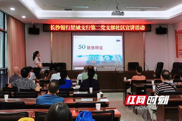「红网」长沙银行星城支行第二党支部开展金融知识进社区活动