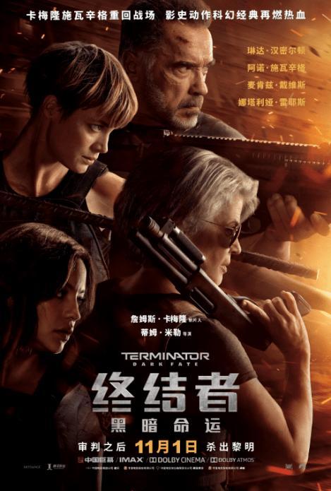 """《终结者:黑暗命运》发布""""宿命之战""""预告片,詹姆斯卡梅隆称赞""""是我的调"""