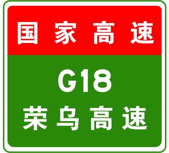 「家有汽车」3-27 15:12,因车辆交通事故,G18荣乌高速辛口收费站入口