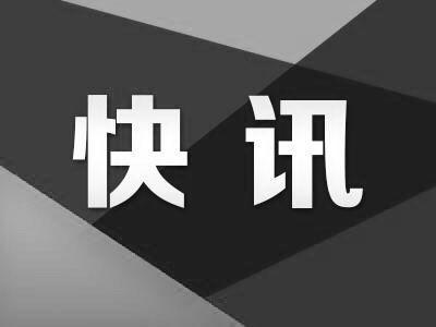 「经济日报」叶选平同志逝世