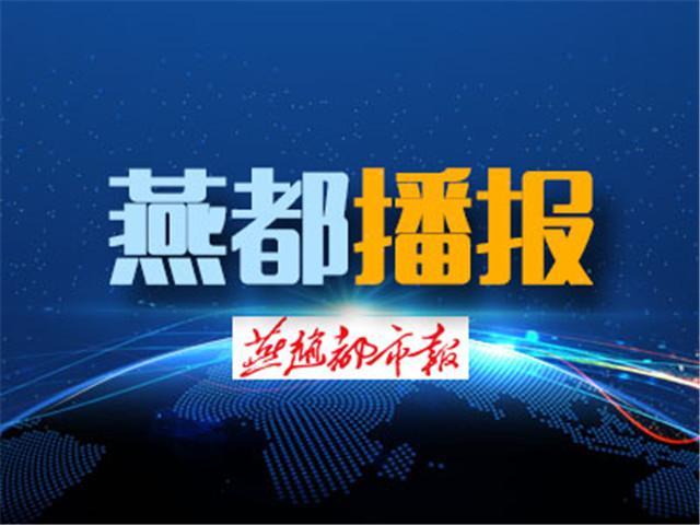 『燕赵都市报』河北印发《河北省工业领域节水型企业创建工作实施方案》