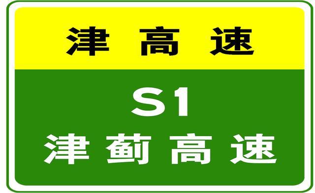 「阿虎汽车」4-15 17:40,津蓟高速驶往市内方向K27处(九园收费站到大龙湾互通立交之间)事故已处理完毕,通行恢复正常